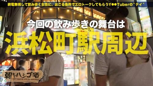 朝までハシゴ酒 28 in 浜松町駅周辺 りりなちゃん 20歳 フリーター(山岡りりな) MGS動画 02