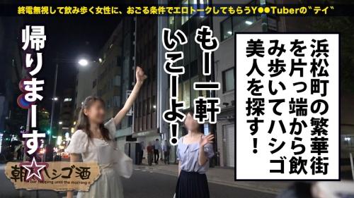 朝までハシゴ酒 28 in 浜松町駅周辺 りりなちゃん 20歳 フリーター(山岡りりな) MGS動画 03