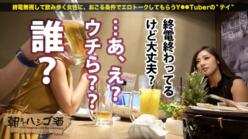 朝までハシゴ酒 28 in 浜松町駅周辺 りりなちゃん 20歳 フリーター(山岡りりな) MGS動画 04