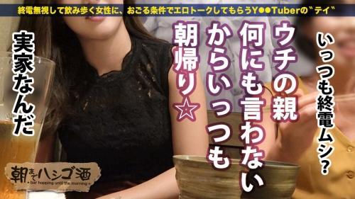 朝までハシゴ酒 28 in 浜松町駅周辺 りりなちゃん 20歳 フリーター(山岡りりな) MGS動画 05