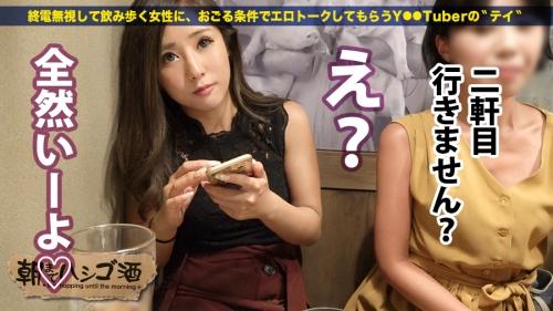 朝までハシゴ酒 28 in 浜松町駅周辺 りりなちゃん 20歳 フリーター(山岡りりな) MGS動画 08