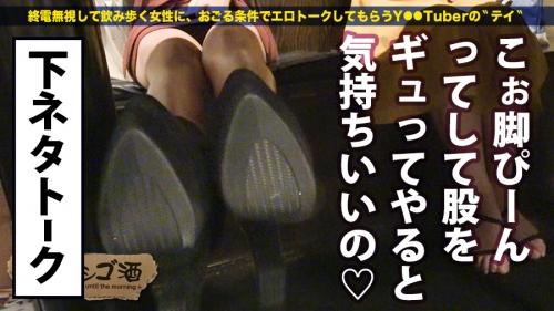 朝までハシゴ酒 28 in 浜松町駅周辺 りりなちゃん 20歳 フリーター(山岡りりな) MGS動画 11