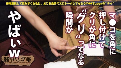 朝までハシゴ酒 28 in 浜松町駅周辺 りりなちゃん 20歳 フリーター(山岡りりな) MGS動画 13