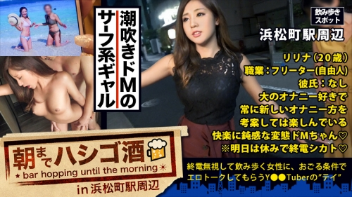 朝までハシゴ酒 28 in 浜松町駅周辺 りりなちゃん 20歳 フリーター(山岡りりな)