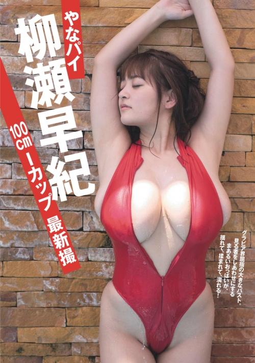 柳瀬早紀 01