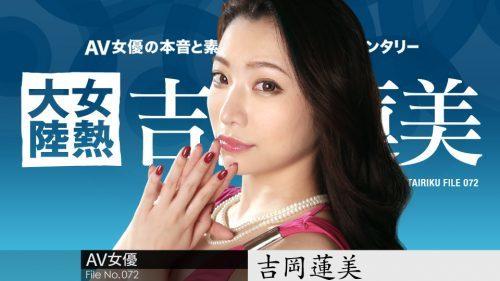 吉岡蓮美(吉川蓮) 女熱大陸 File.072