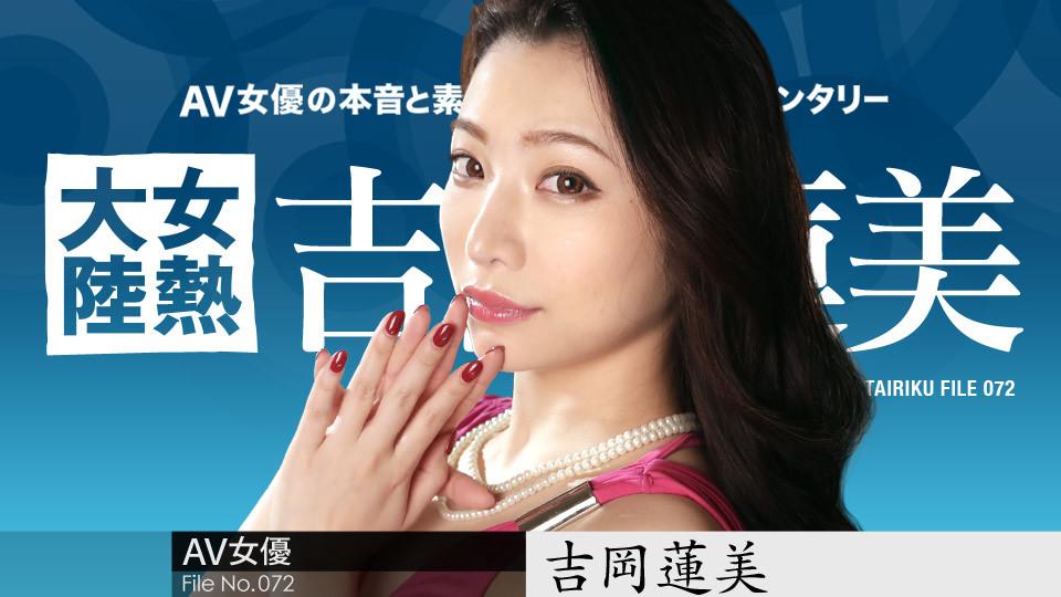 『女熱大陸 File.072 吉岡蓮美(吉川蓮)