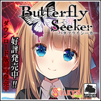butterflyseeker-200x200_00.jpg