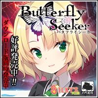 butterflyseeker-200x200_02.jpg