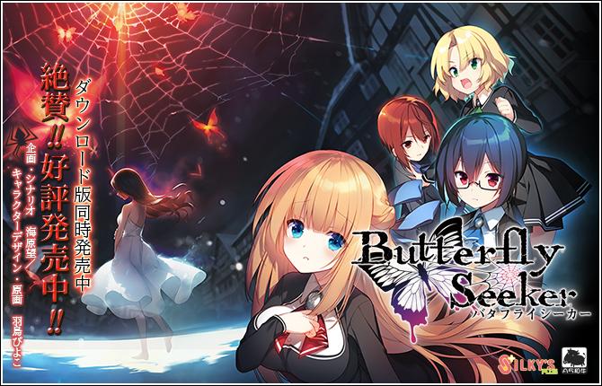 butterflyseeker-670x430_00.jpg