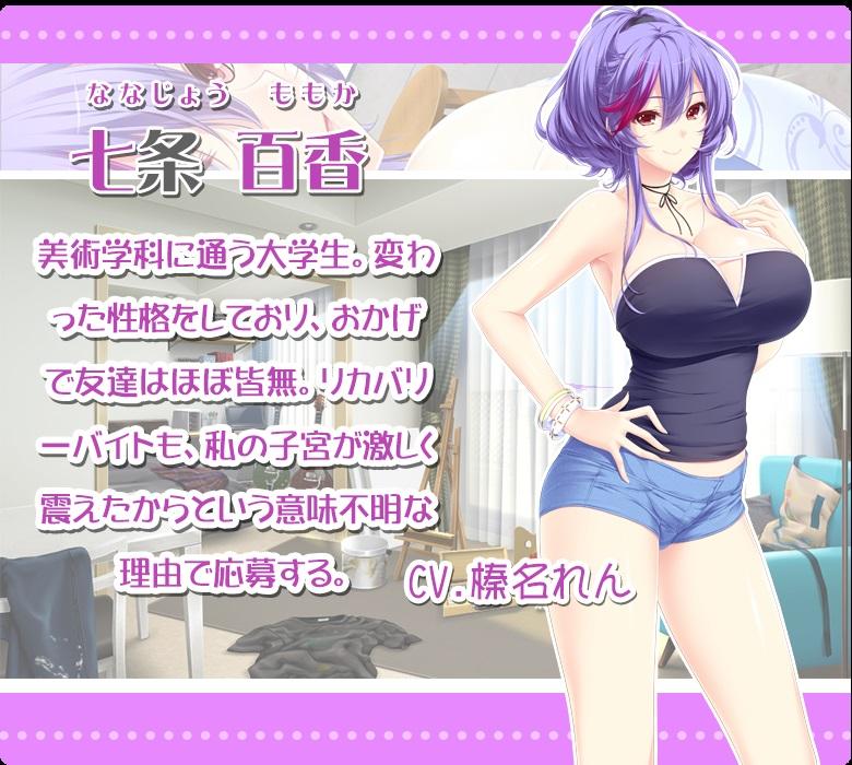 chara_momoka_1.jpg