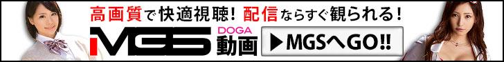 MGSアダルト動画