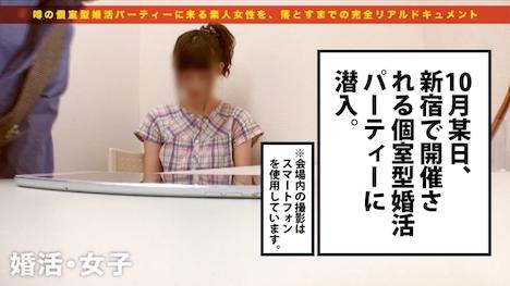 【プレステージプレミアム】婚活女子02 沖田里緒さん 24歳 販売員(花屋) 2