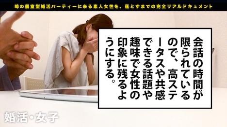 【プレステージプレミアム】婚活女子02 沖田里緒さん 24歳 販売員(花屋) 3