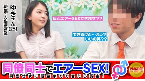 【プレステージプレミアム】【同僚同士でエアーSEX!】同じ職場で働く男女の意識調査! 1