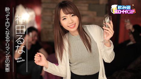 【カリビアンコム】飲み姿エロイイGP ~酔ってエロくなるヤリマン女の実態~ 神田るな
