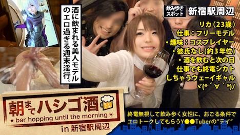 【プレステージプレミアム】朝までハシゴ酒 06 りかさん 24歳 コスプレイヤー 1