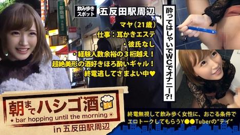 【プレステージプレミアム】朝までハシゴ酒 07 まやちゃん 21歳 耳かきエステのスタッフ 1