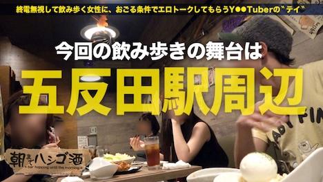 【プレステージプレミアム】朝までハシゴ酒 07 まやちゃん 21歳 耳かきエステのスタッフ 2