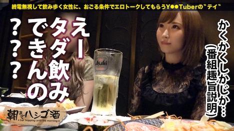 【プレステージプレミアム】朝までハシゴ酒 07 まやちゃん 21歳 耳かきエステのスタッフ 7