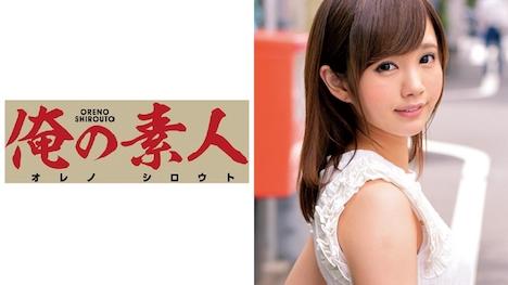 【俺の素人】Kanon (北海道出身) 1