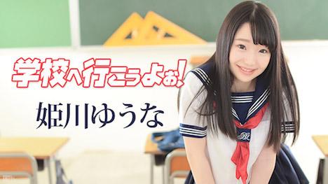 【カリビアンコム】学校へ行こうよぉ~ 姫川ゆうな