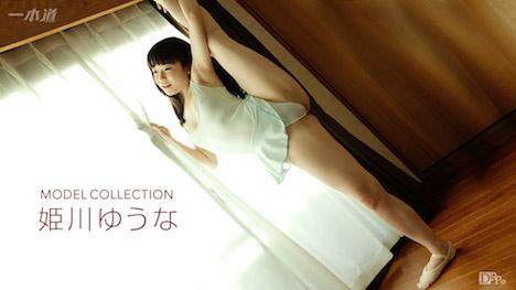 【一本道】モデルコレクション 姫川ゆうな