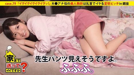 【ドキュメンTV】家まで送ってイイですか? case 79 ゆみさん 26歳 学校の教員 1