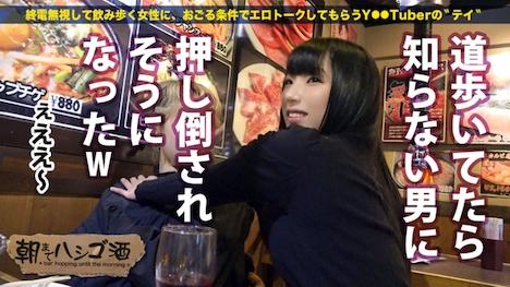 【プレステージプレミアム】朝までハシゴ酒 08 みひなちゃん 22歳 テーマパークのお姉さん 11