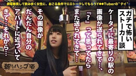 【プレステージプレミアム】朝までハシゴ酒 08 みひなちゃん 22歳 テーマパークのお姉さん 14
