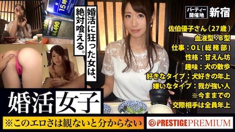 【プレステージプレミアム】婚活女子03 佐伯優子さん 27歳 OL 1