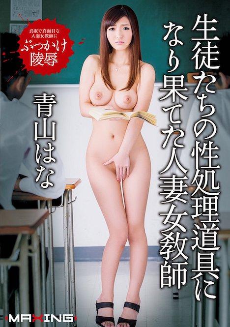 生徒たちの性処理道具になり果てた人妻女教師 青山はな