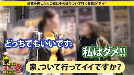 【ドキュメンTV】家まで送ってイイですか? case 80 ひろみさん 25歳 保育士 2
