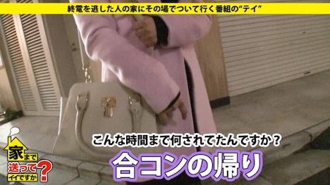 【ドキュメンTV】家まで送ってイイですか? case 80 ひろみさん 25歳 保育士 3