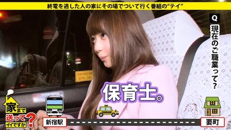【ドキュメンTV】家まで送ってイイですか? case 80 ひろみさん 25歳 保育士 4