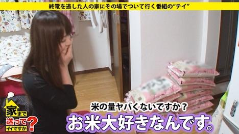 【ドキュメンTV】家まで送ってイイですか? case 80 ひろみさん 25歳 保育士 6