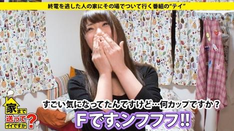 【ドキュメンTV】家まで送ってイイですか? case 80 ひろみさん 25歳 保育士 7
