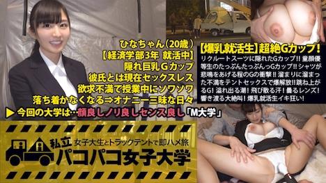 【プレステージプレミアム】【爆乳就活生】超絶Gカップ!リクルートスーツに隠れたGカップ!! ひな 20歳 女子大生(経済学部3年生) 1
