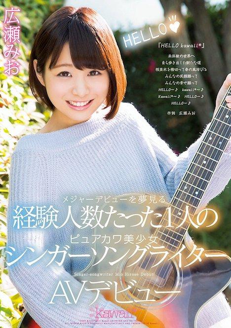 メジャーデビューを夢見る経験人数たった1人のピュアカワ美少女シンガーソングライターAVデビュー 広瀬みお 1