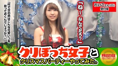 【プレステージプレミアム】クリスマスに一人ぼっちな彼なし女子ナンパ! れいこさん(25) 1
