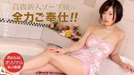 【カリビアンコム】高級新人ソープ嬢の 全力ご奉仕!! 渋谷まなか