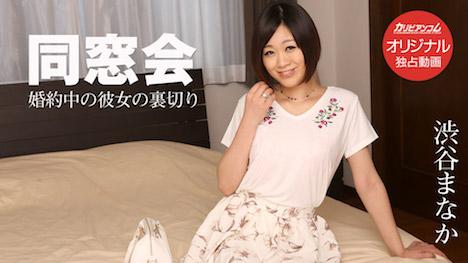 【カリビアンコム】同窓会~婚約中の彼女の裏切り~ 渋谷まなか