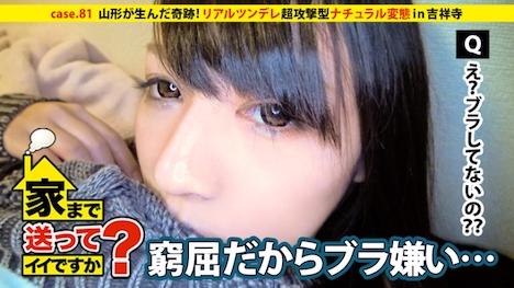 【ドキュメンTV】家まで送ってイイですか? case 81 レイナさん 21歳 キャバ嬢(夢は歌手) 1
