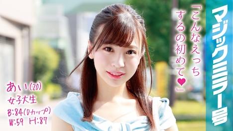 【SODマジックミラー号】あい(20)女子大生 マジックミラー号 清楚な美少女にいきなりデカチン即ハメ!