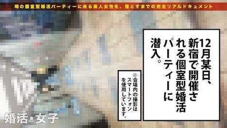 【プレステージプレミアム】婚活女子04 倉木詩織さん 23歳 歯科助手 2
