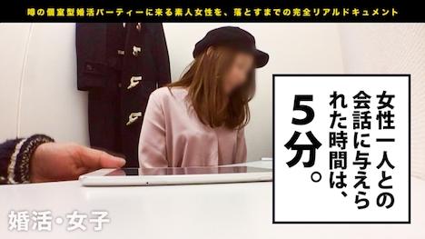 【プレステージプレミアム】婚活女子04 倉木詩織さん 23歳 歯科助手 3