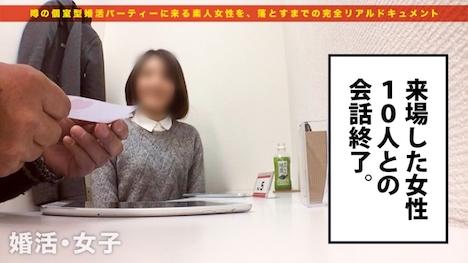 【プレステージプレミアム】婚活女子04 倉木詩織さん 23歳 歯科助手 4