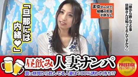 【プレステージプレミアム】真っ昼間から飲んでる人妻は100誘われ待ちwww関西弁が可愛い美人奥様まゆさん(28歳) 1