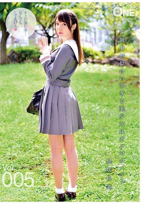 【新作】#制服が似合いすぎる美少女はボクのカノジョ Vol 005 星咲伶美 1