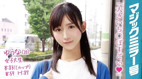 【SODマジックミラー号】ゆうな(20)女子大生 マジックミラー号 アヒル口がチャームポイントのクール美女に即ハメ!